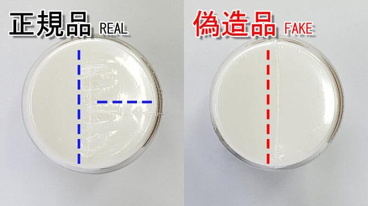 Ở lớp nhựa bọc ngoài sản phẩm chính hãng sẽ có thêm một vạch kẻ kéo dài từ nắp tới đáy lọ
